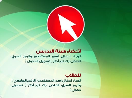 اودس بلس الاستعلام الشامل جامعة الملك عبدالعزيز